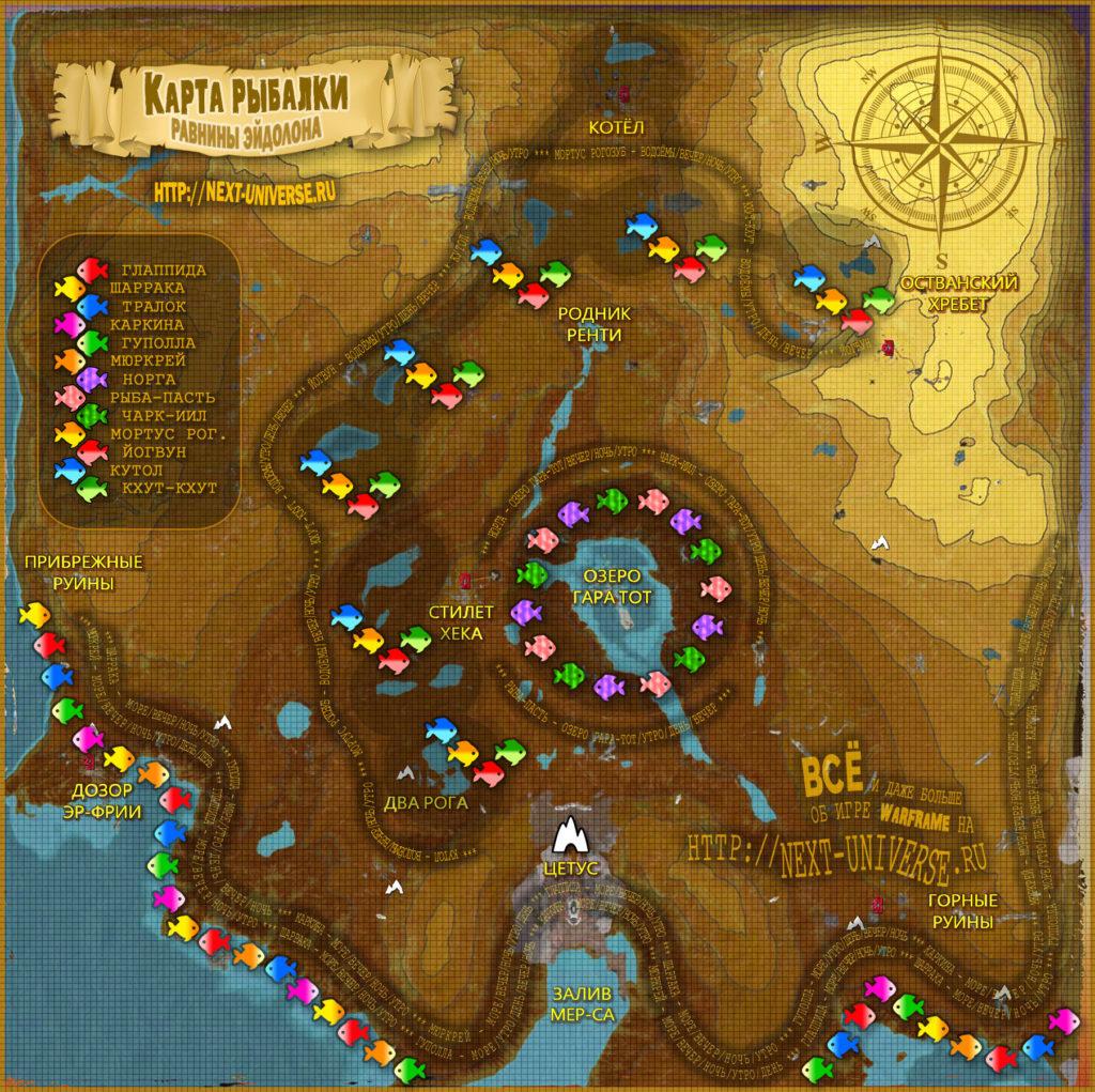 Карта рыбалки Равнин Эйдолона. Полный размер