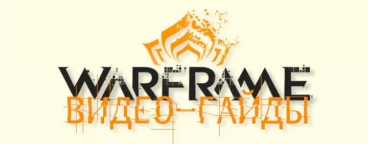 Warframe Видео-гайды. Вселенная-NEXT
