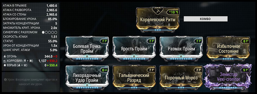 Вторая сборка Зенистара